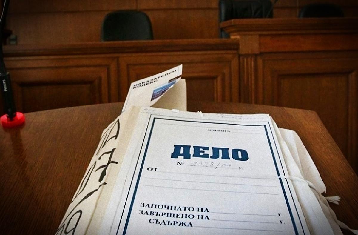Митничар осъди прокуратурата за 50 000 лева заради дело, продължило почти 20 години
