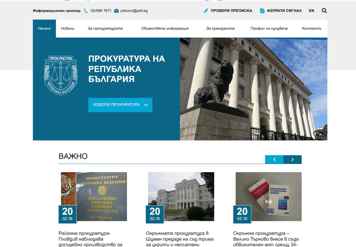 Прокуратурата показа обновения си сайт