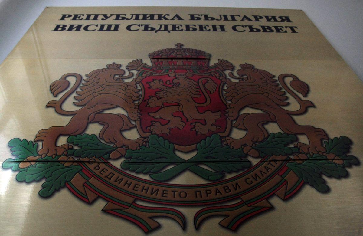 От третия опит ВСС избра шеф на административния съд в Кърджали