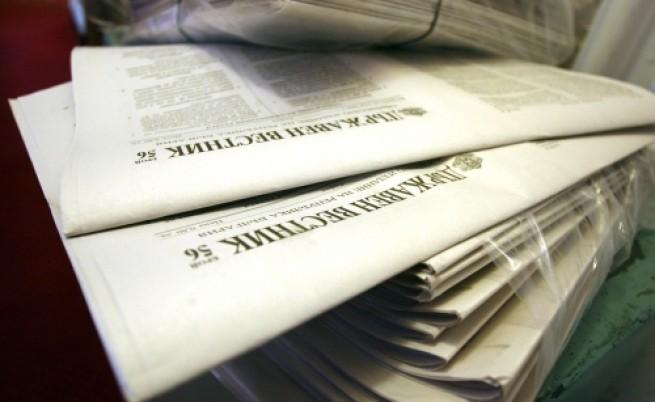 Новите образци на заповеди за изпълнение вече са в Държавен вестник