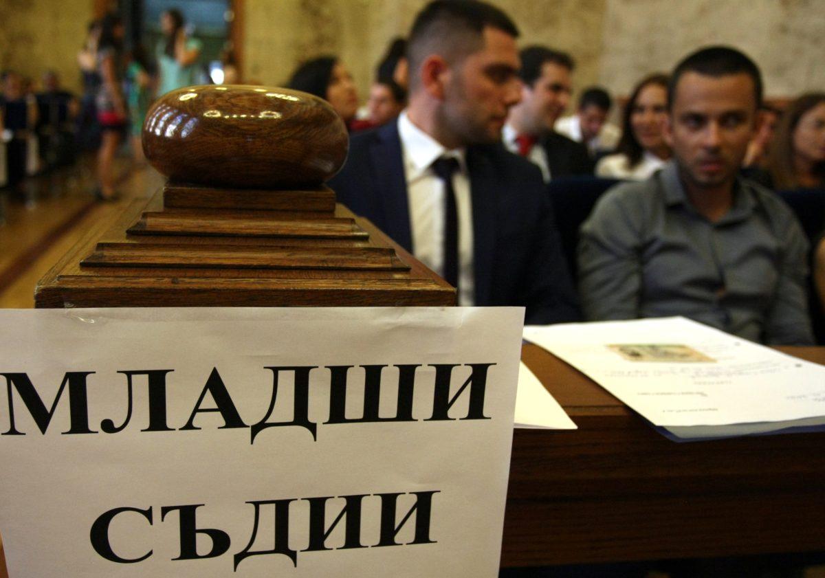 Над 630 са кандидатите за 29 места за младши съдии
