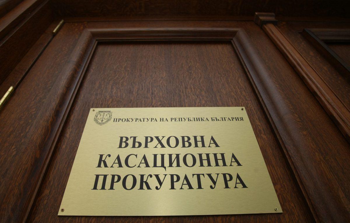 Прокуратурата обяви телефони на дежурни за евроизборите