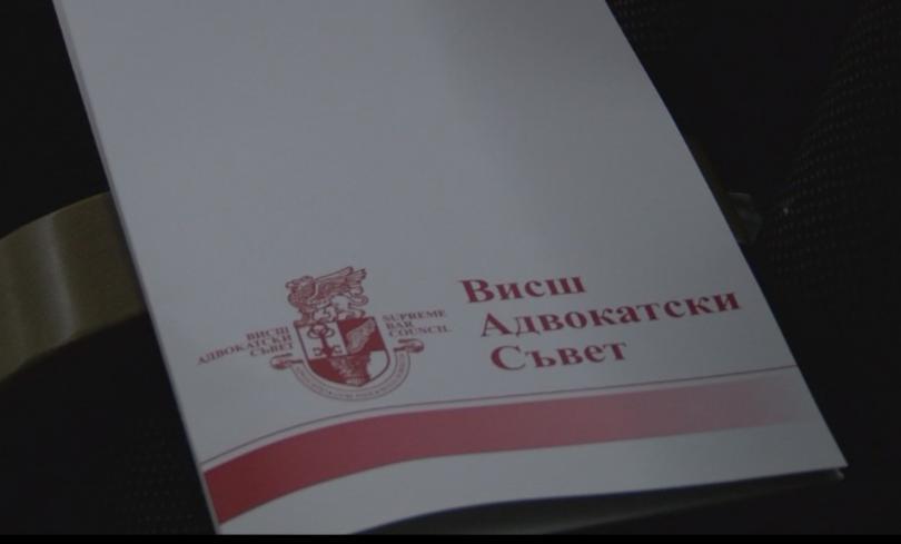 """Висшият адвокатски съвет обяви награда от 500 лева за студент по """"Право"""""""