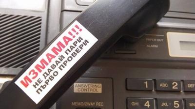 Телефонни измамници се обадиха на прокурорка във Варна, пратиха 80-годишна за парите