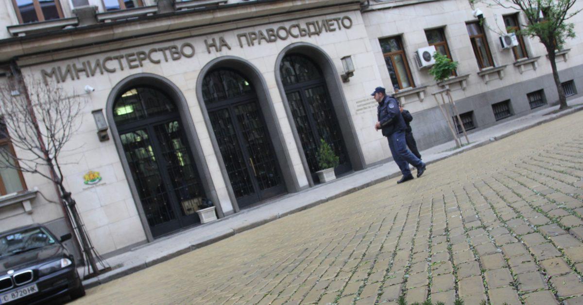 Срина се и сайтът на Министерството на правосъдието
