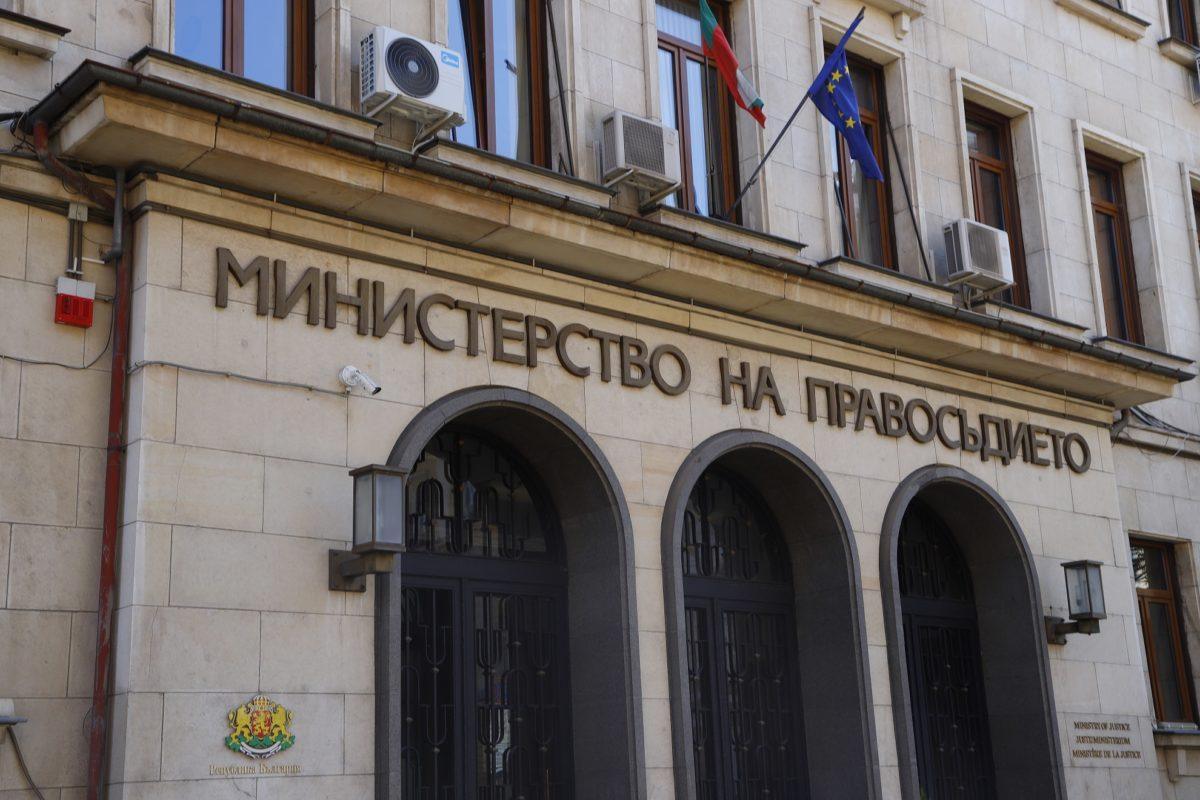 16 организации препоръчаха на министъра на правосъдието да обяви конкурс за ДСИ