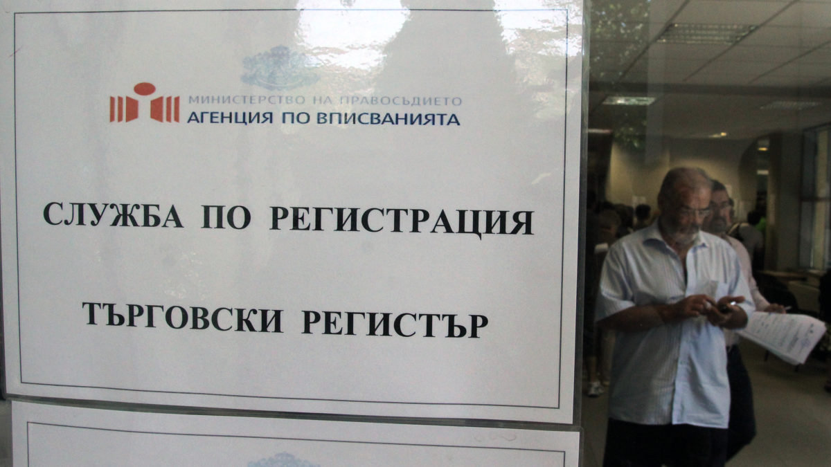 Агенцията по вписванията издаде указания за работата на длъжностните лица по регистрацията