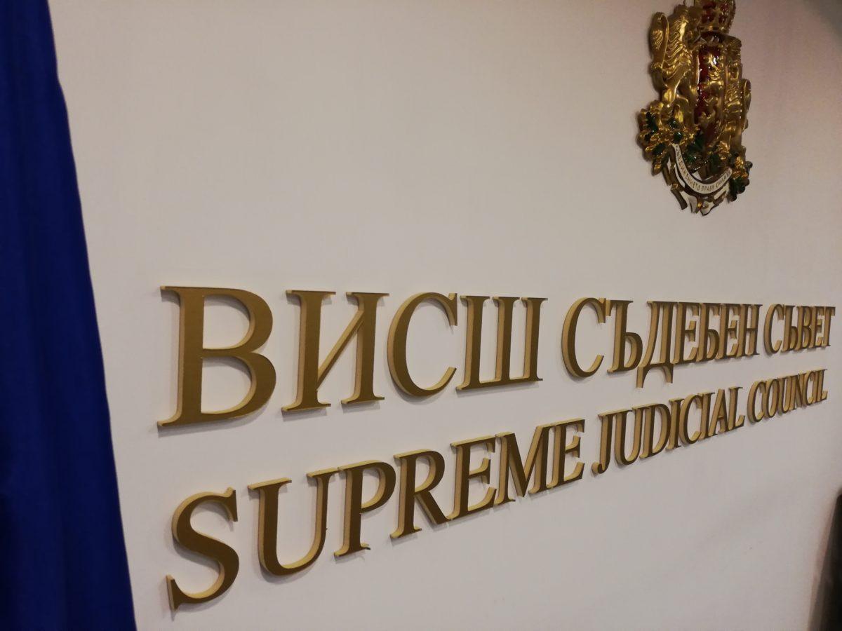 ВСС ще иска автентично тълкуване на разпоредбата в ЗСВ за бонусите за спецправосъдието