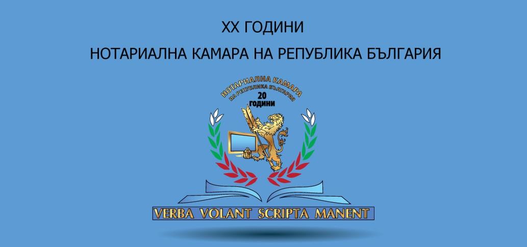 Нотариусите честват 20 години свободен български нотариат