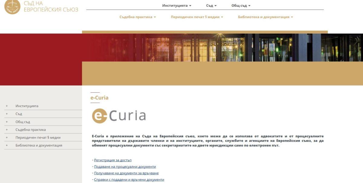 """Общият съд на ЕС ще приема документи само през приложението """"e-Curia"""""""