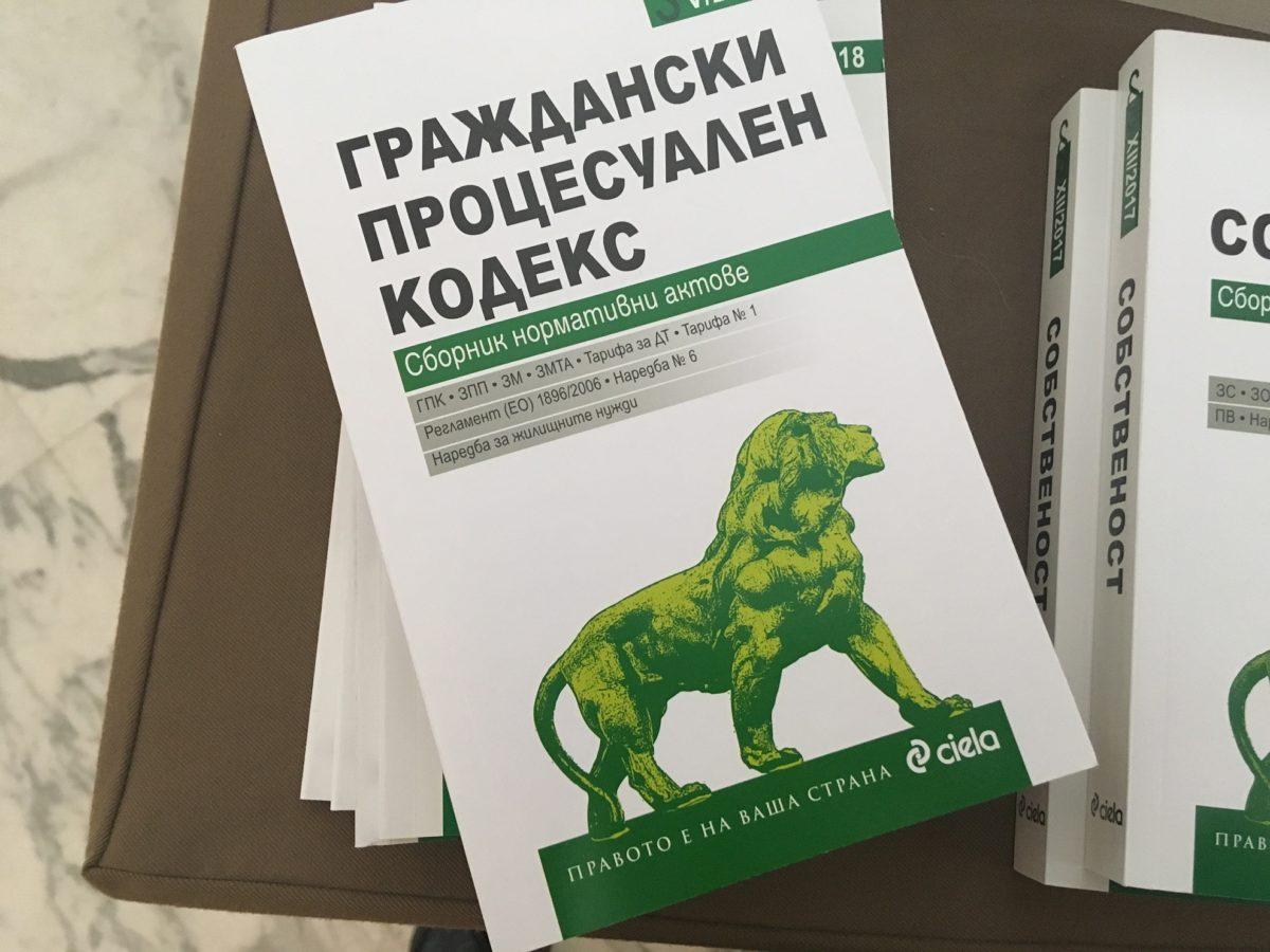 """Как да се """"пипне"""" заповедното производство и помирителни комисии за спорове между застрахователи"""