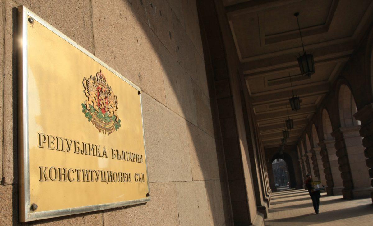 Конституционният съд обяви конкурс за правни експерти