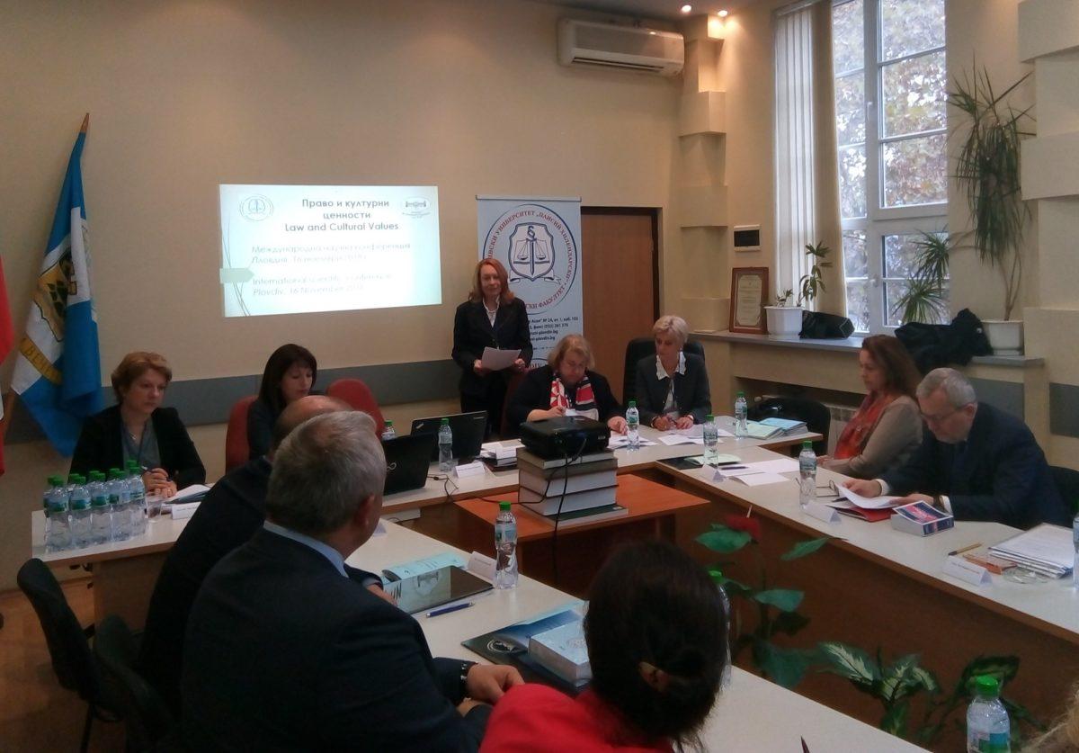 Конференция събра в Пловдивския университет юристи от осем държави
