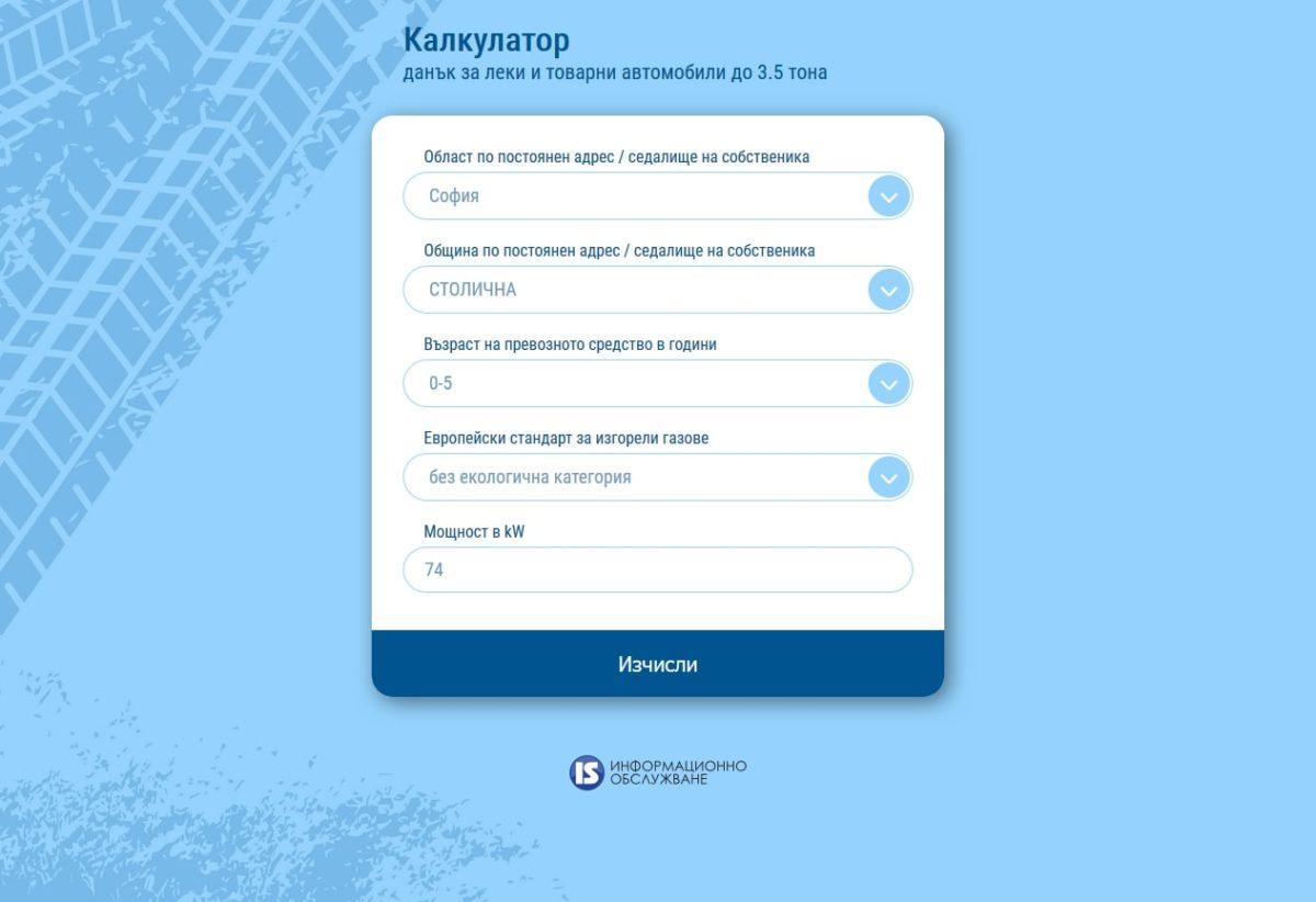Софиянците могат да изчислят данъка си за колата с калкулатор от общината