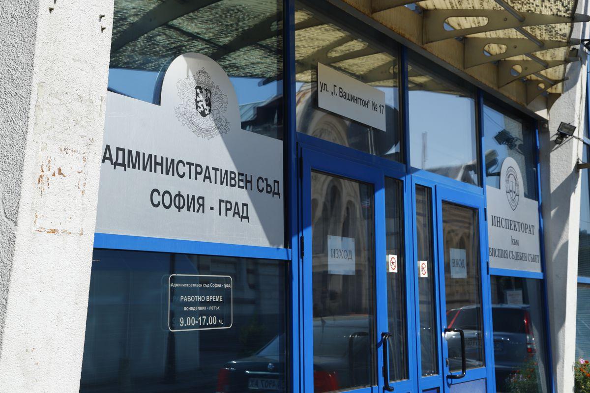 Обявиха конкурси за 54 места в административните съдилища