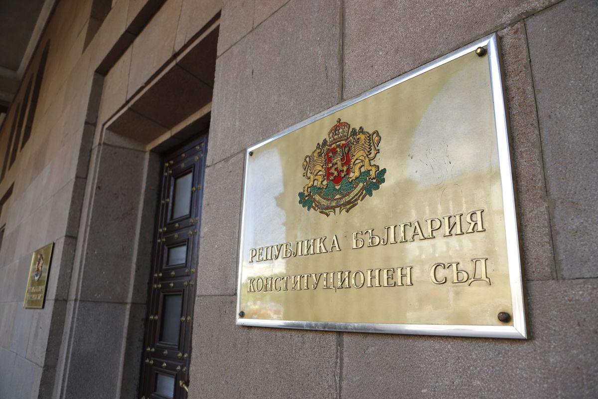 """КС: Неправилната съдебна практика не е основание за """"отмяна"""" на закон"""
