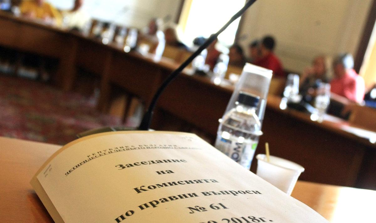 Правната комисия извади наяве спорните промени в закона за извънредното положение