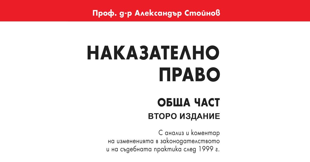 """Второ издание на """"Наказателно право. Обща част"""" от проф. д-р Александър Стойнов е по книжарниците"""