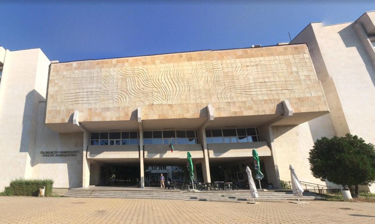 Юридическият факултет на Пловдивския университет организира Ден на отворените врати в петък