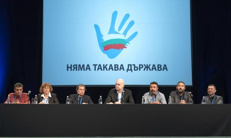 """И върховният съд """"отряза"""" партията на Слави Трифонов"""