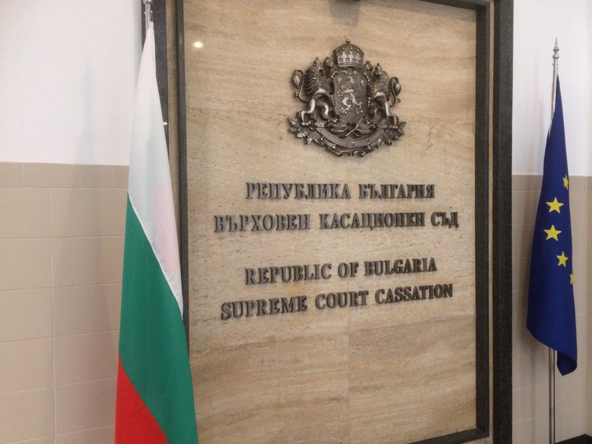 Трима съдии бяха повишени в Наказателната колегия на ВКС