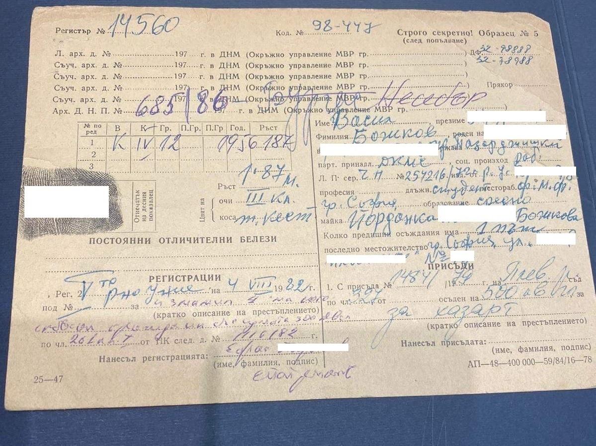 Намериха в каса на Божков оригинална бланка от МВР с негови присъди