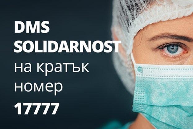 Още 80000 лева дарения за болници събраха прокурори и служители