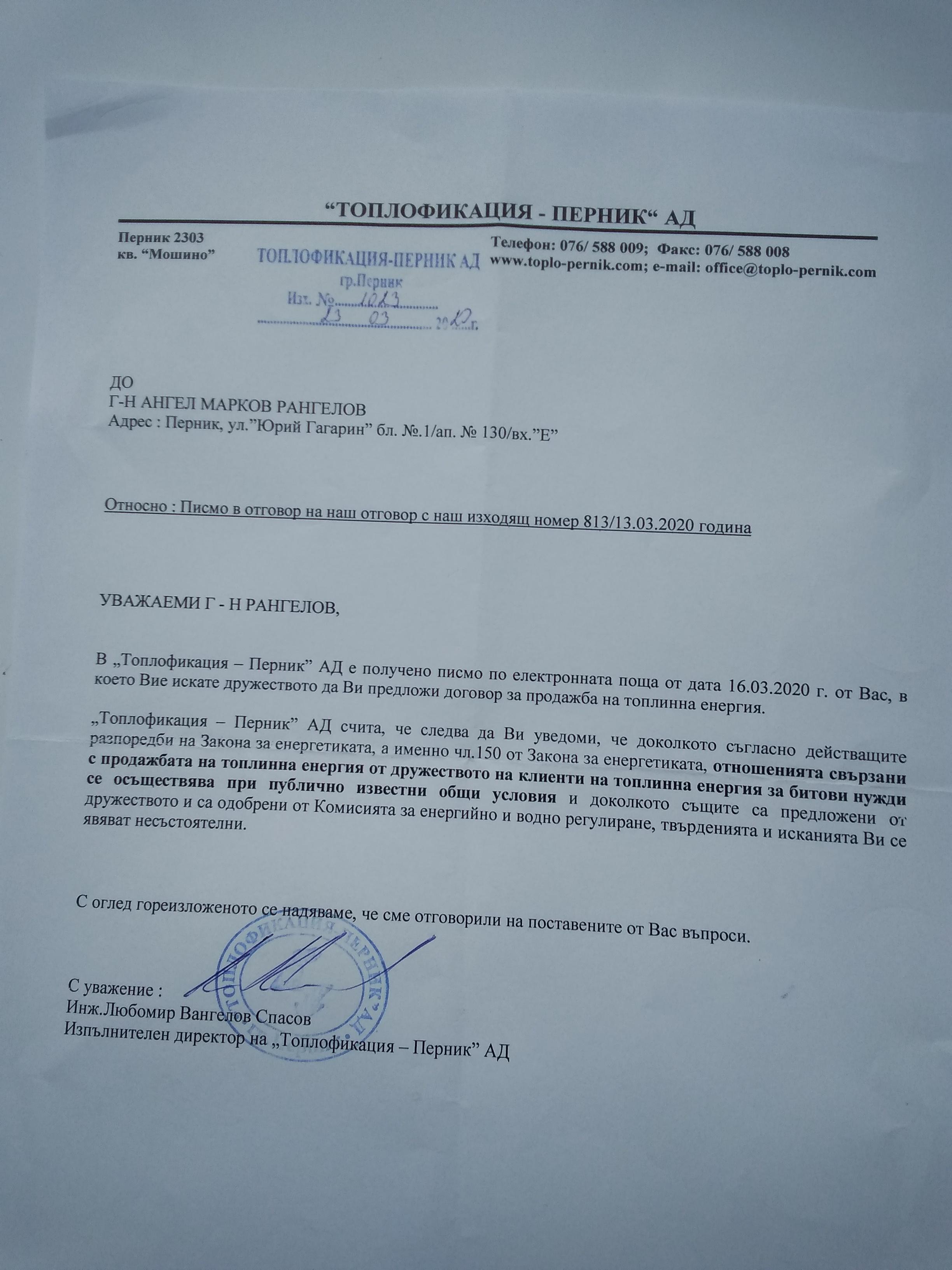Pismo ot Toplofikaciq -23.03.2020.jpg