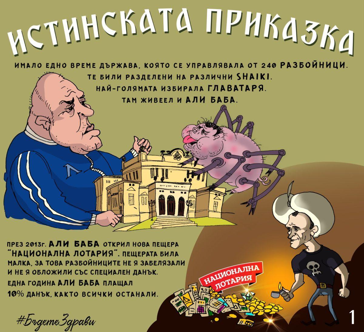 Божков разказа в комикс как бил принуден да плаща на управляващите 20% от печалбата на лотарията