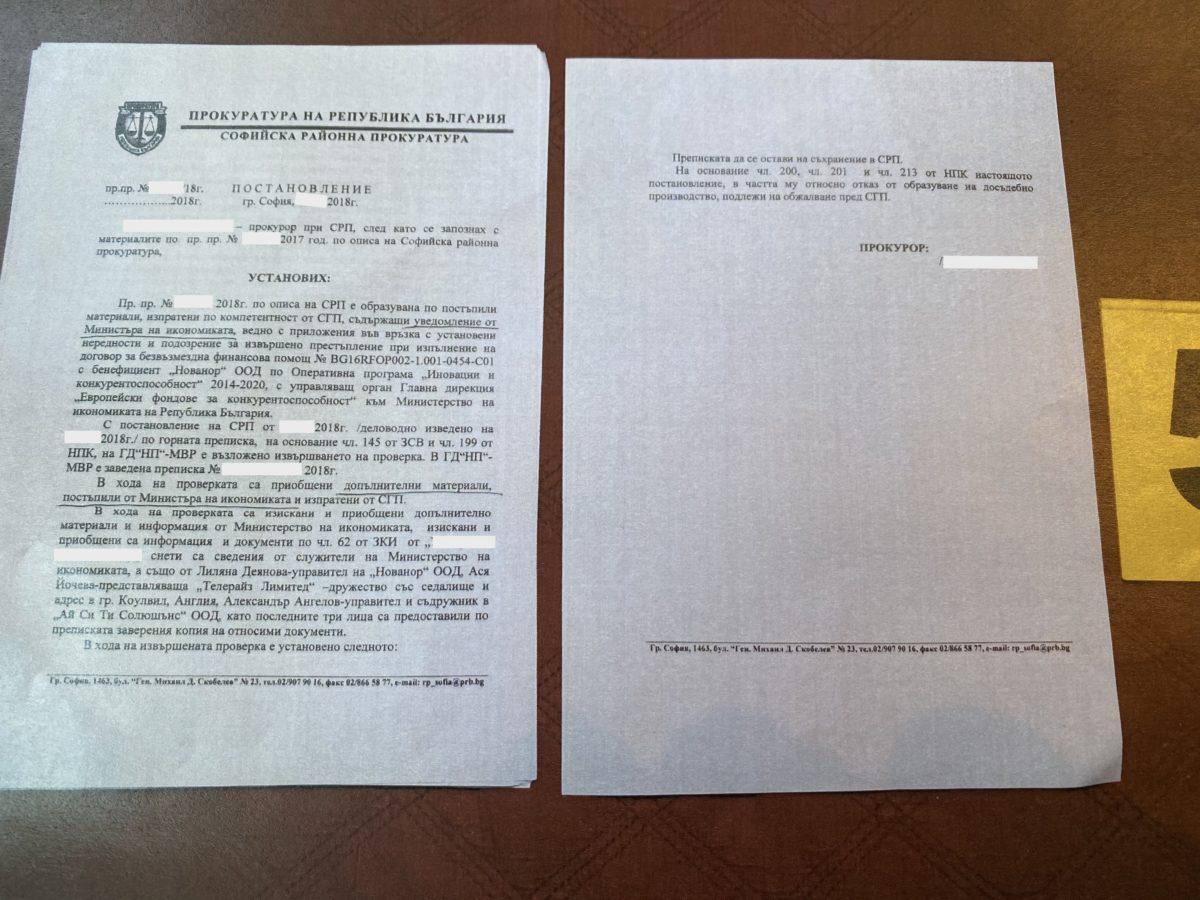 Спецпрокуратурата намери снимки и профили на магистрати, разследващи Васил Божков