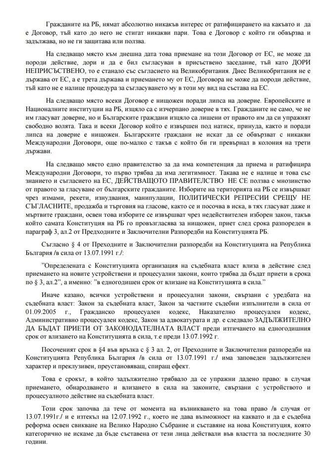 СЕТА 2.jpg