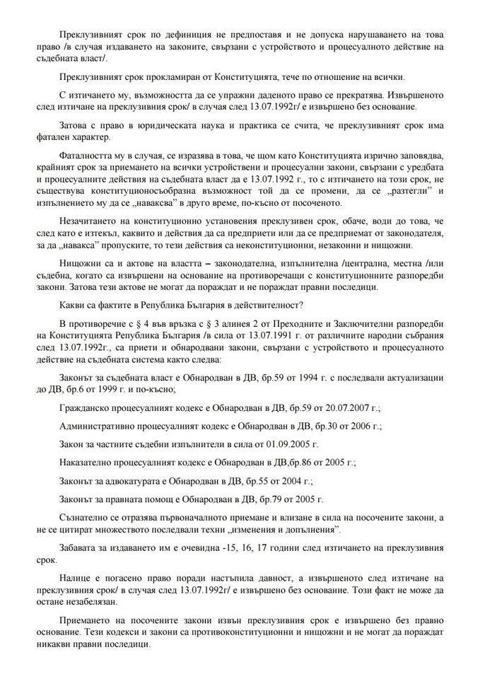 СЕТА 3.jpg
