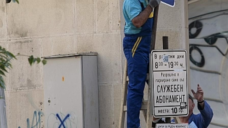 """Столичната община ощети десетки фирми като изключи съботното паркиране при """"Служебен абонамент"""""""
