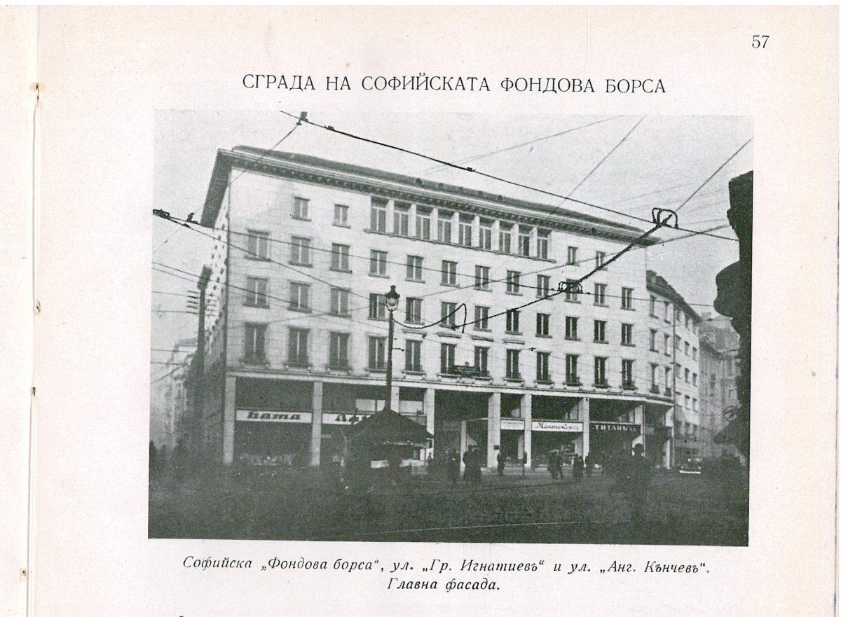 Борсовото законодателство на Царска България – когато се учехме от най-добрите